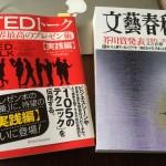 文芸本と実用本