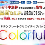 LP作成テーマ『カラフル(colorfull)』